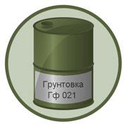 Гф 021