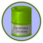 Грунтовка ЭП-0104