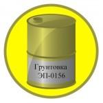 Грунтовка ЭП-0156