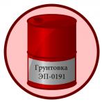 Грунтовка ЭП-0191