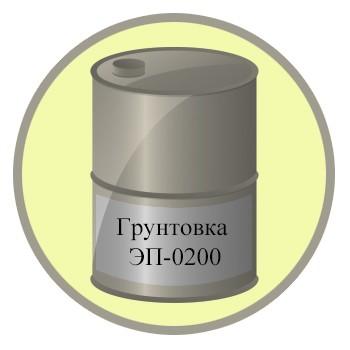 Грунтовка ЭП-0200