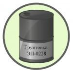 Грунтовка ЭП-0228