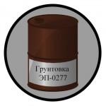Грунтовка ЭП-0277