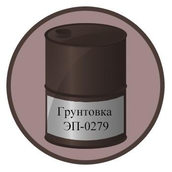 Грунтовка ЭП-0279