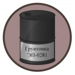 Грунтовка ЭП-0281