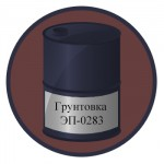 Грунтовка ЭП-0283