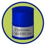 Грунтовка ЭП-0283 ОУ