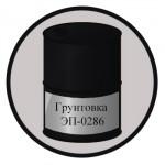 Грунтовка ЭП-0286