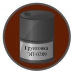 Грунтовка ЭП-0289