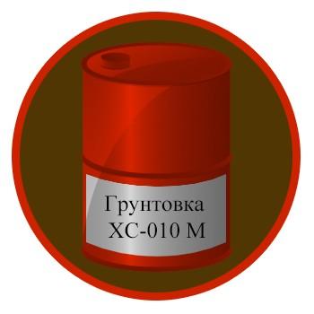Грунтовка ХС-010 М