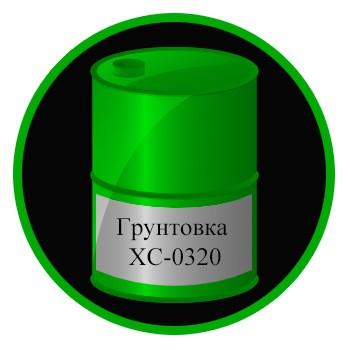 Грунтовка ХС-0320