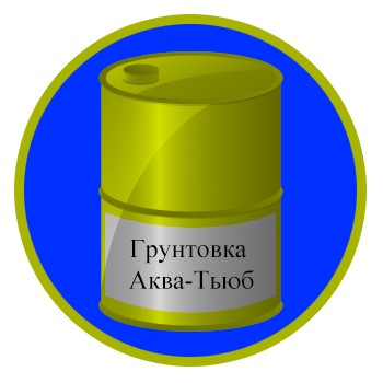 Грунтовка Аква-Тьюб