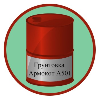 Грунтовка Армокот А501