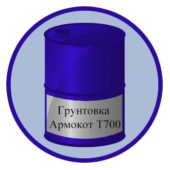 Грунтовка Армокот Т700