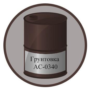 Грунтовка АС-0340