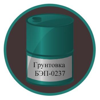 Грунтовка БЭП-0237