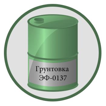 Грунтовка ЭФ-0137