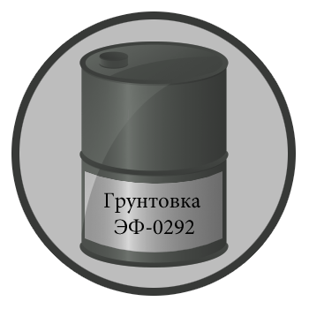 Грунтовка ЭФ-0292