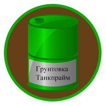 Грунтовка Танкпрайм