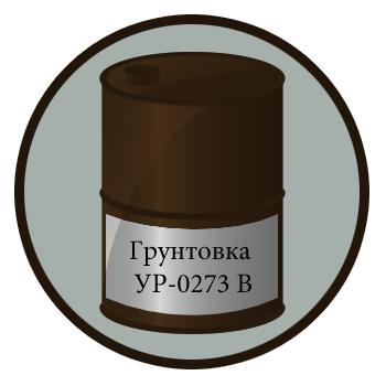 Грунтовка УР-0273 В