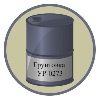 Грунтовка УР-0273