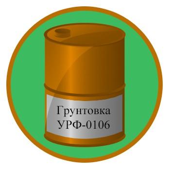 Грунтовка УРФ-0106