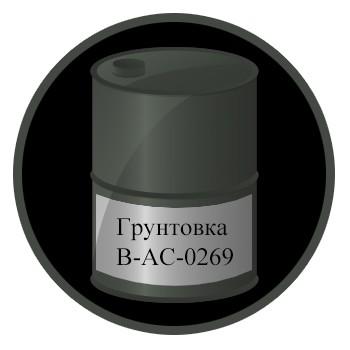Грунтовка В-АС-0269