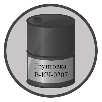 Грунтовка В-КЧ-0207
