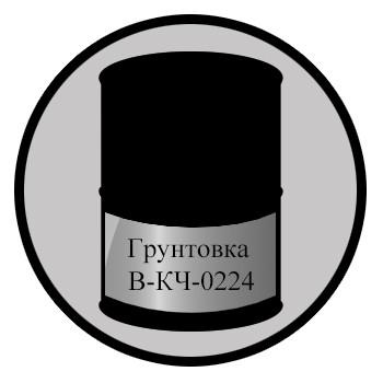Грунтовка В-КЧ-0224
