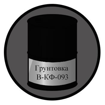 Грунтовка В-КФ-093