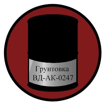 Грунтовка ВД-АК-0247
