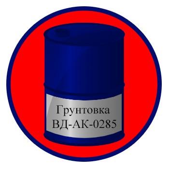 Грунтовка ВД-АК-0285
