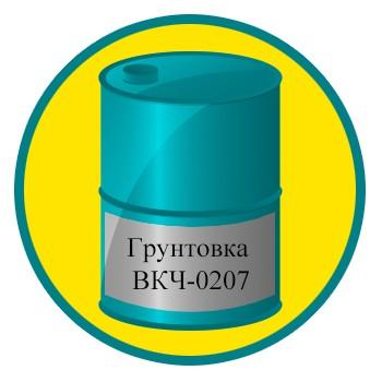 Грунтовка ВКЧ-0207