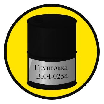 Грунтовка ВКЧ-0254