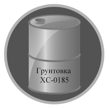 Грунтовка ХС-0185