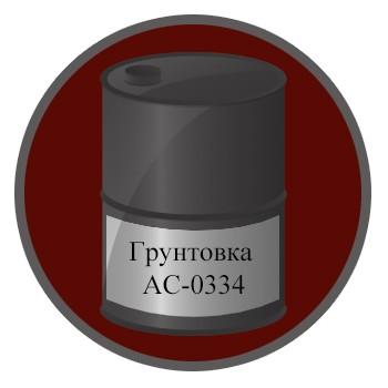 Грунтовка АС-0334