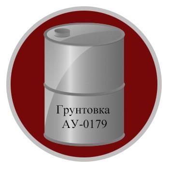 Грунтовка АУ-0179