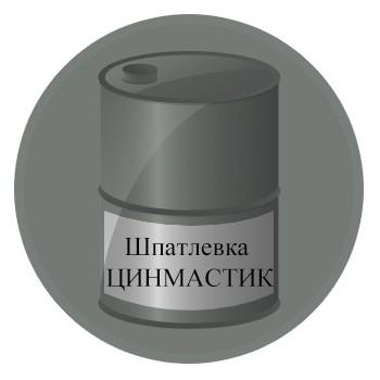 Шпатлевка ЦИНМАСТИК