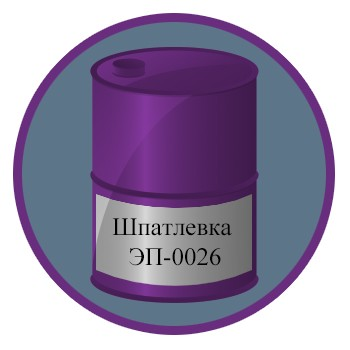 Шпатлевка ЭП-0026