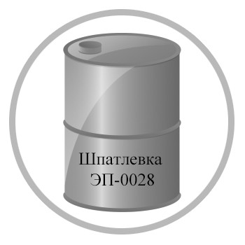 Шпатлевка ЭП-0028