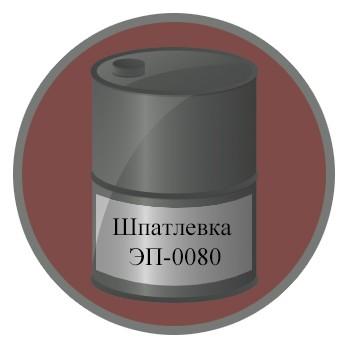 Шпатлевка ЭП-0080