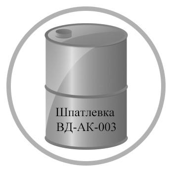 Шпатлевка ВД-АК-003