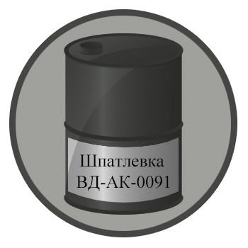 Шпатлевка ВД-АК-0091