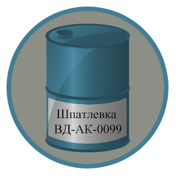 Шпатлевка ВД-АК-0099