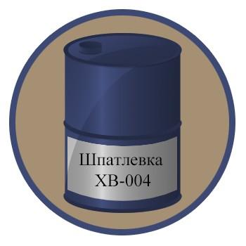 Шпатлевка ХВ-004