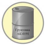 Грунтовка АК-0191