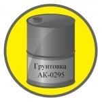 Грунтовка АК-0295