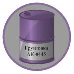 Грунтовка АК-0445