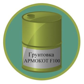 Грунтовка АРМОКОТ F100