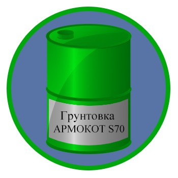 Грунтовка АРМОКОТ S70